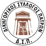 Δικηγορικός Σύλλογος Πατρών - Patras Bar Association